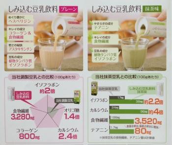 マルサンアイ豆乳2014--3