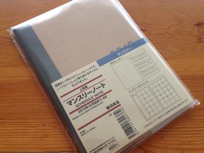 カレンダー ウィークリーカレンダー : 来年の手帳は無印良品の ...