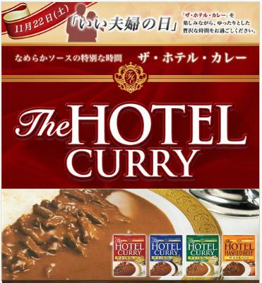 モラタメ ザ・ホテル・カレー
