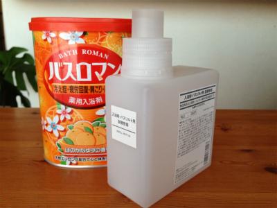 入浴剤・バスソルト用詰替容器2