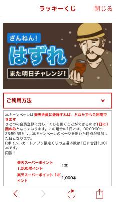 Rポイントアプリ1