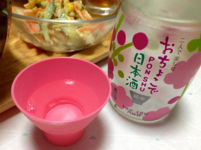 おちょこで日本酒2