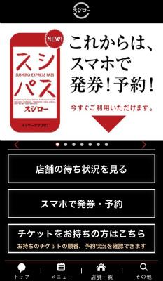 スシローアプリ