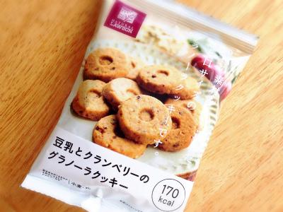 豆乳とクランベリーのグラノーラクッキー1