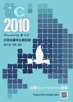 ttc2010