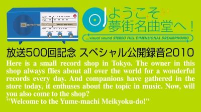 yumemachi2010