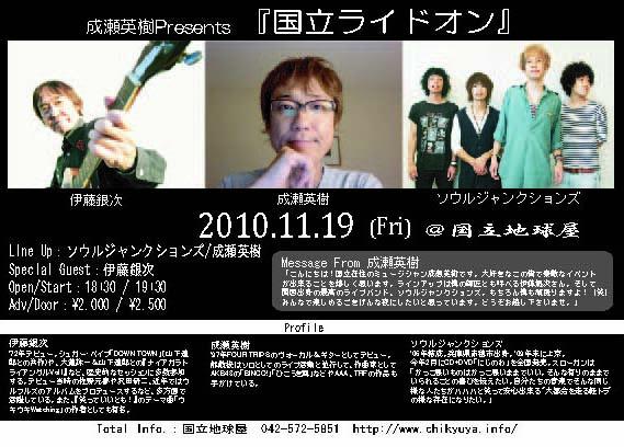 2010.11.18_flyer