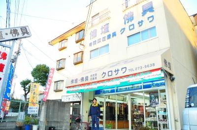 有限会社 黒澤商店