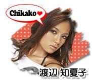 渡辺知夏子 画像