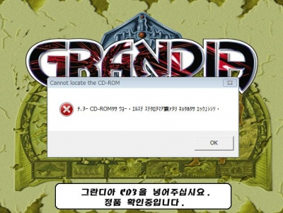 GRANDIA2開始画面エラー