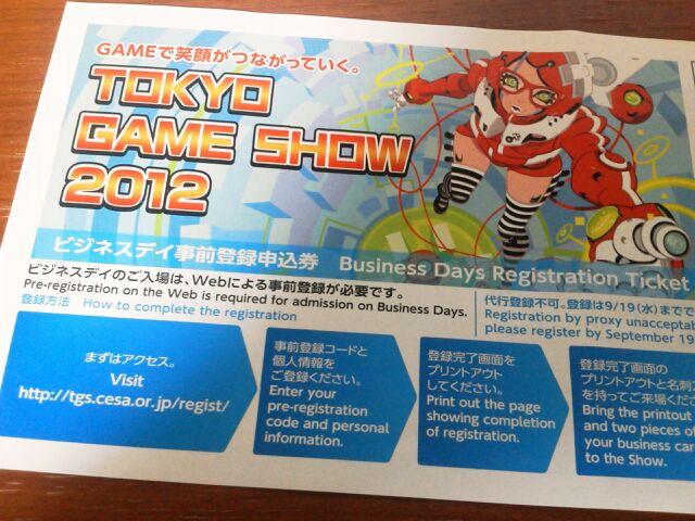 ゲームショウ2012