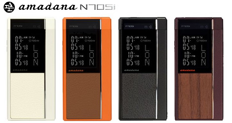 amadanaケータイ・アマダナ携帯N705i