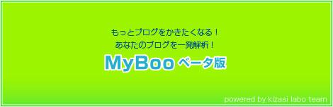 ブログ分析、kizasiのMyBoo(マイブー)