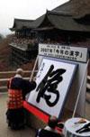 今年の漢字2007年度は「偽」@京都・清水寺