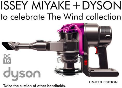 ダイソンとイッセイミヤケのコラボ掃除機@dyson限定モデル