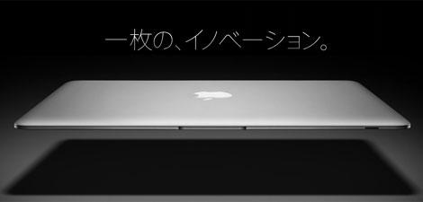世界一の薄さとポータビリティMacBook Air