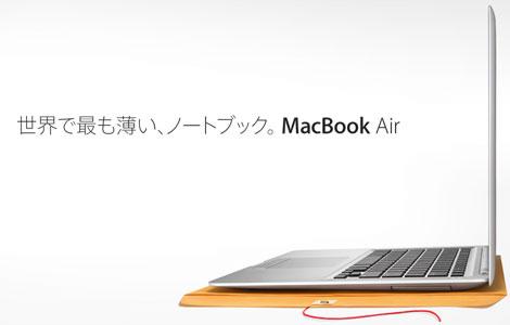 世界で最も薄いノートブックMacBook Air