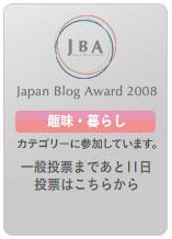ジャパンブログアワードのブログパーツ