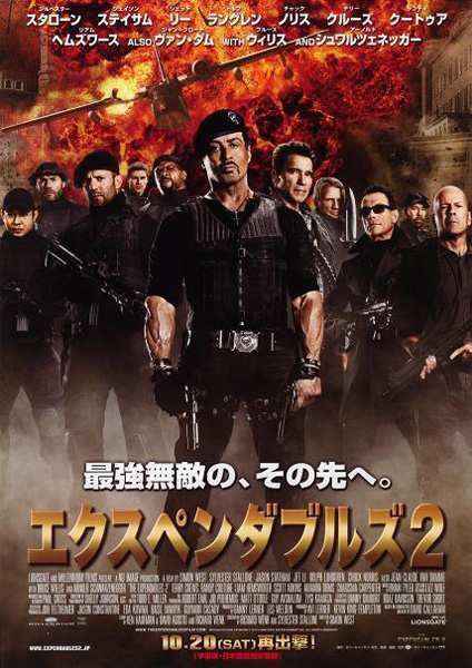 expendables2_japan.jpg