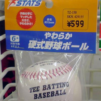 やわらかい硬球
