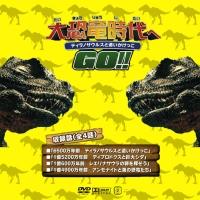 大恐竜時代へGO_1