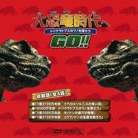 大恐竜時代へGO_2