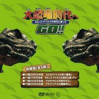 大恐竜時代へGO_3