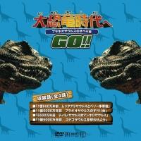 大恐竜時代へGO_4