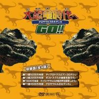 大恐竜時代へGO_5