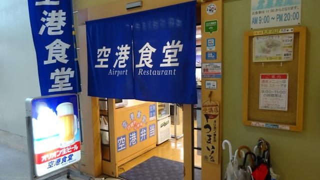 空港食堂入口