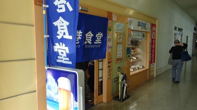 空港食堂.JPG