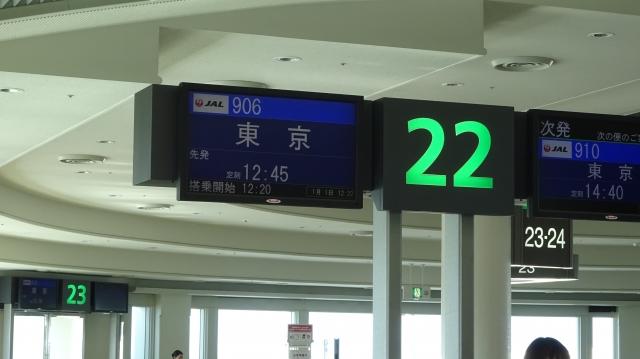 22番ゲート.JPG