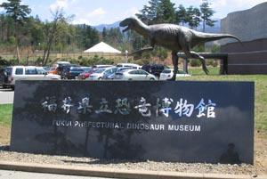 福井県「恐竜博物館」