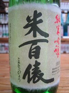 米百俵 純米吟醸