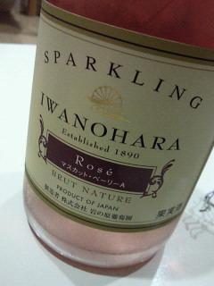 岩の原スパークリングワイン