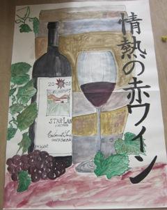 ワインの看板