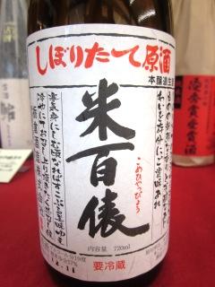 米百俵しぼりたて生原酒