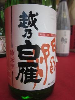 越乃白雁燗上がり純米