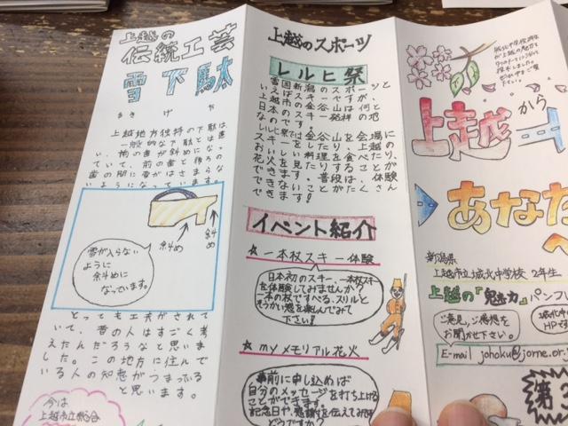 城北中学校生徒さんの上越紹介誌