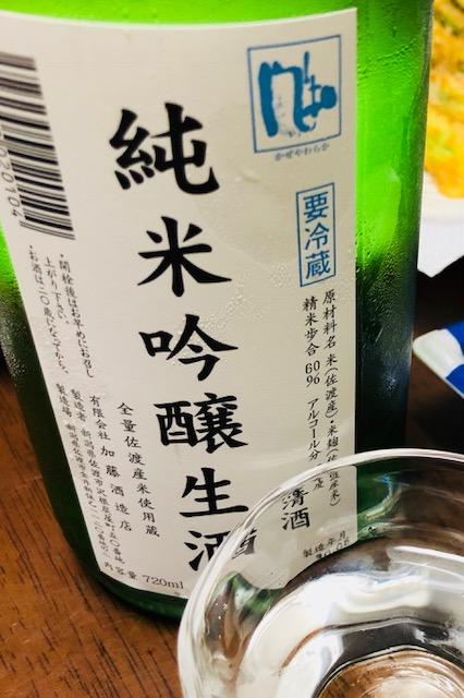 金鶴 純米吟醸生酒