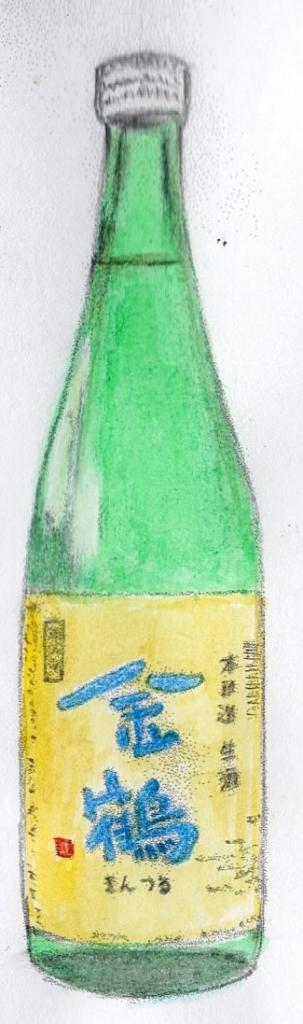 金鶴 本醸造生酒