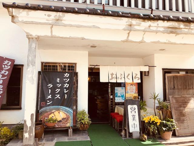 福嶌おふくろ食堂