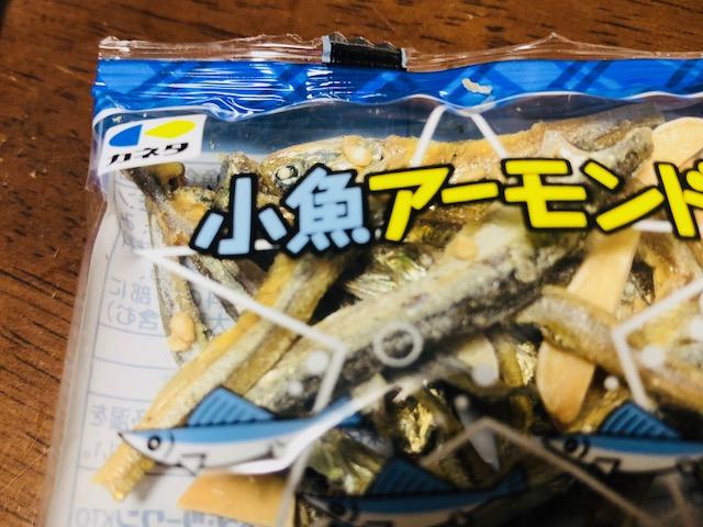 小魚アーモンド