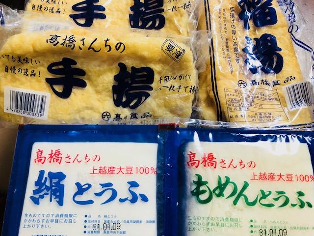 高橋食品さんの食品