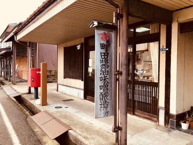町田味噌醤油醸造所