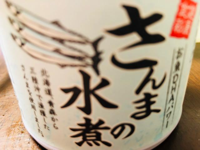 秋刀魚の水煮