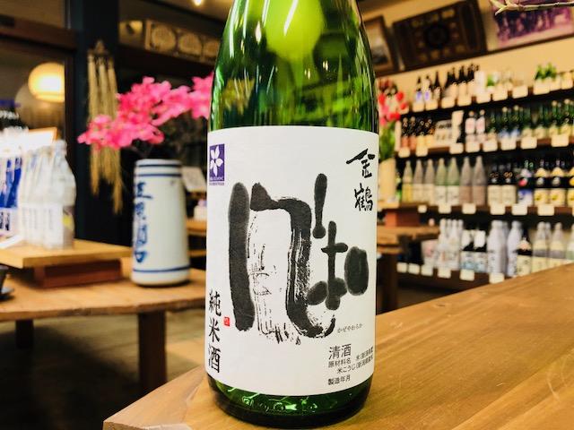 金鶴 風和 純米酒