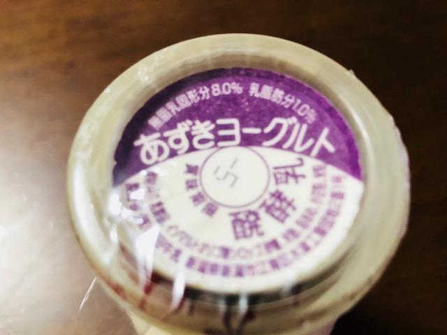 塚田牛乳小豆ヨーグルト
