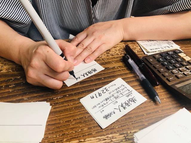 手書き作業