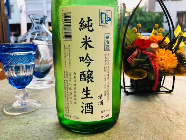 風和純米吟醸生酒